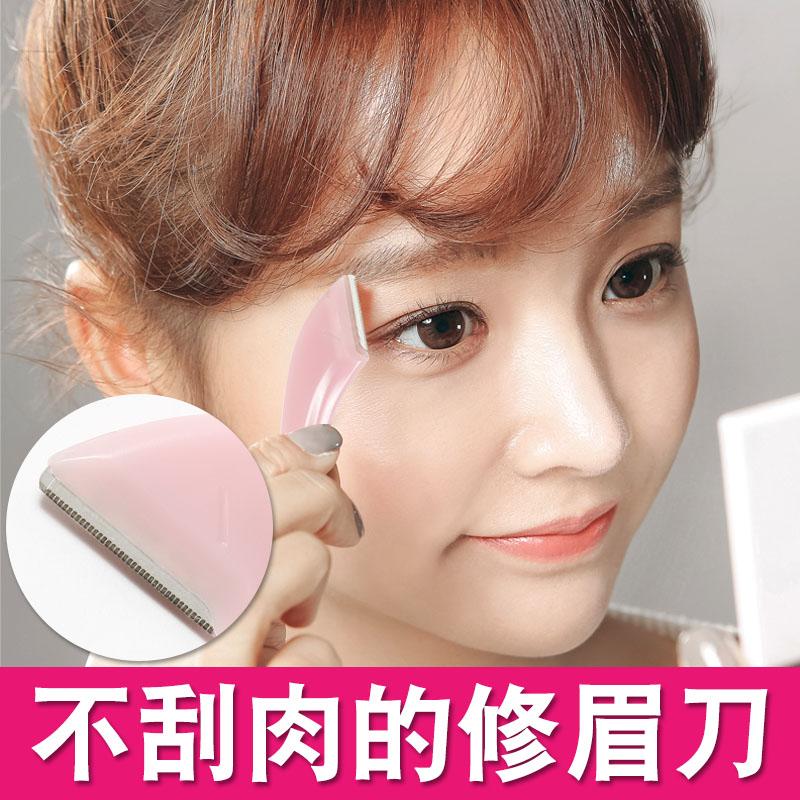 【免運費】專業修眉刀套裝刮眉畫眉神器修眉