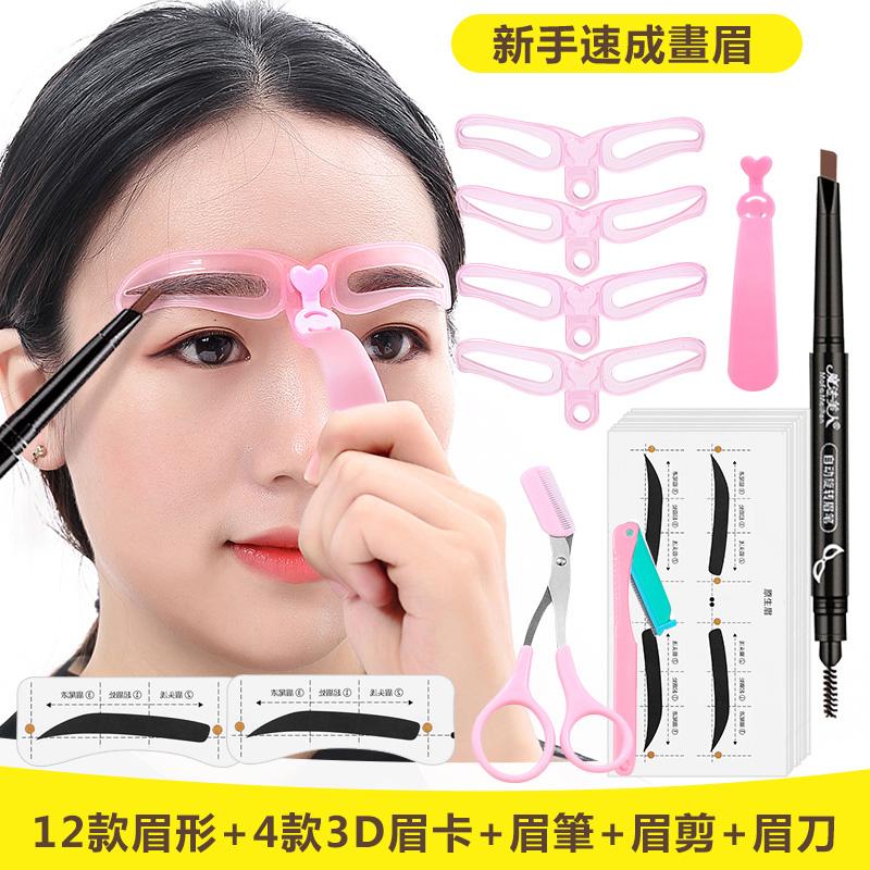 【免運費】畫眉神器女畫眉卡全套眉貼修眉刀眉筆眉卡輔助器套裝