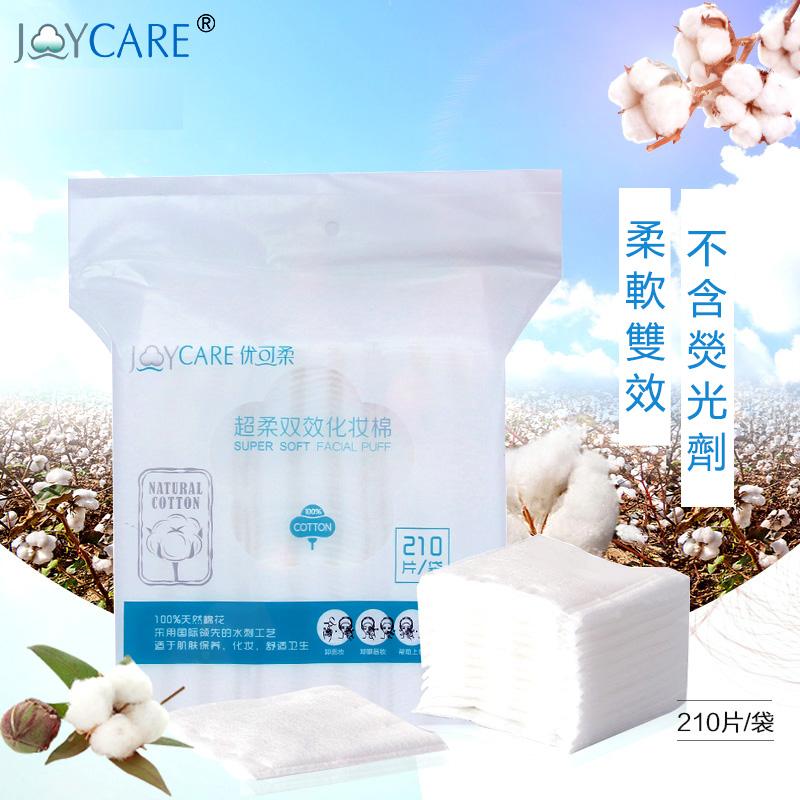 【免運費】卸妝用210片雙面卸妝棉厚款臉部濕敷專用補水純棉