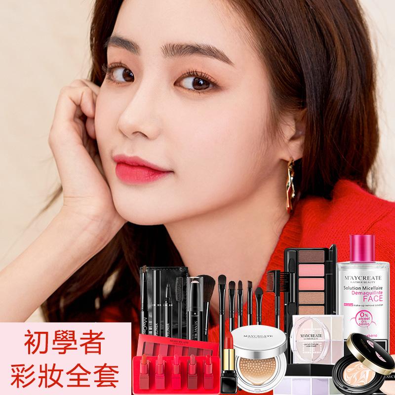 【免運費】化妝品套裝彩妝全套組合美妝女生用品持久自然正品