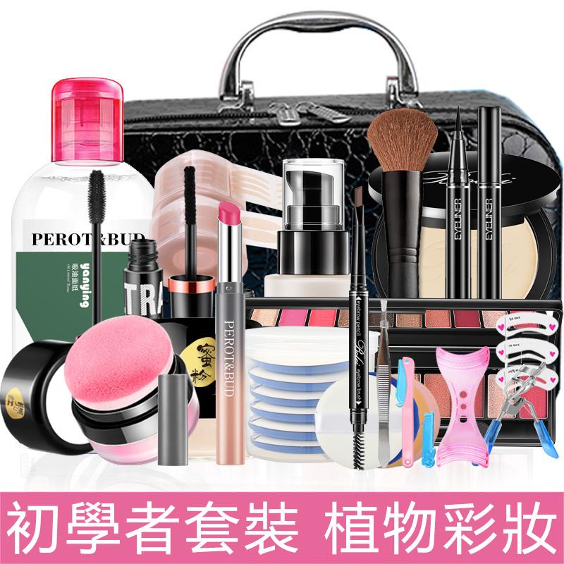 【免運費】化妝品套裝彩妝全套組合初學者防水持久自然正品