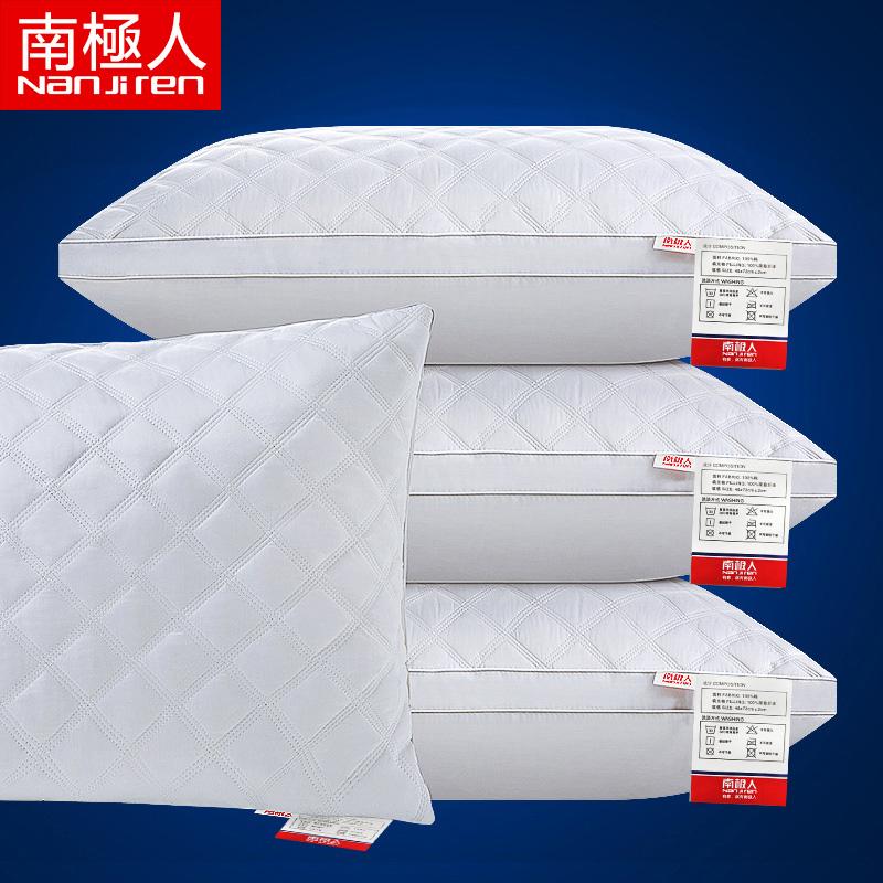 【免運費】全棉成人南極人枕頭枕芯羽絲絨護頸枕