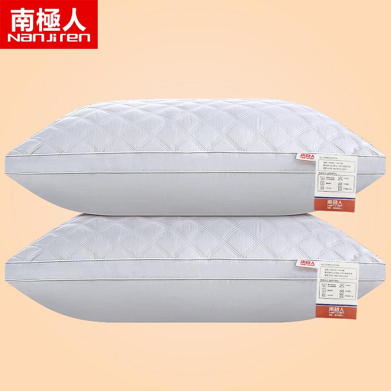 【免運費】南極人高回彈枕頭枕芯成人羽絲絨護頸枕頭
