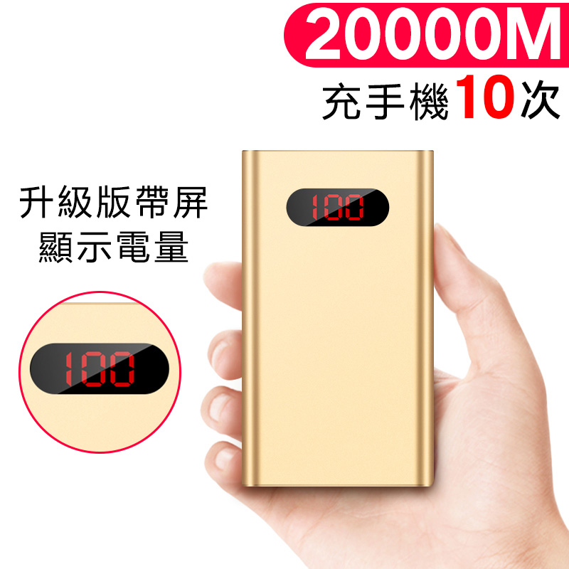 【免運費】2A快充通用移動電源升級版數顯行動電源