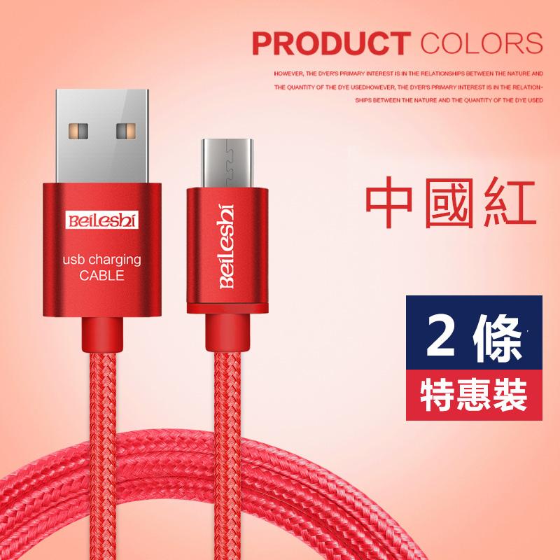 【免運費】通用加長線單頭充電器線高速USB閃充