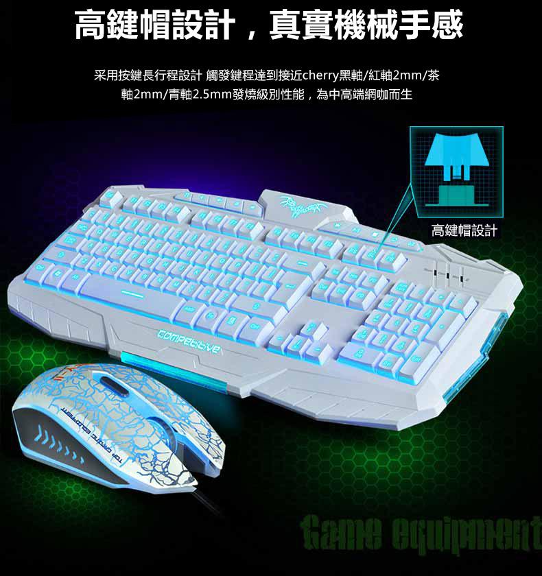 【免運費】辦公室發光遊戲鍵盤鼠標套裝