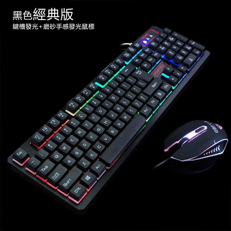 【免運費】電腦通用usb有線鍵盤鼠標套裝