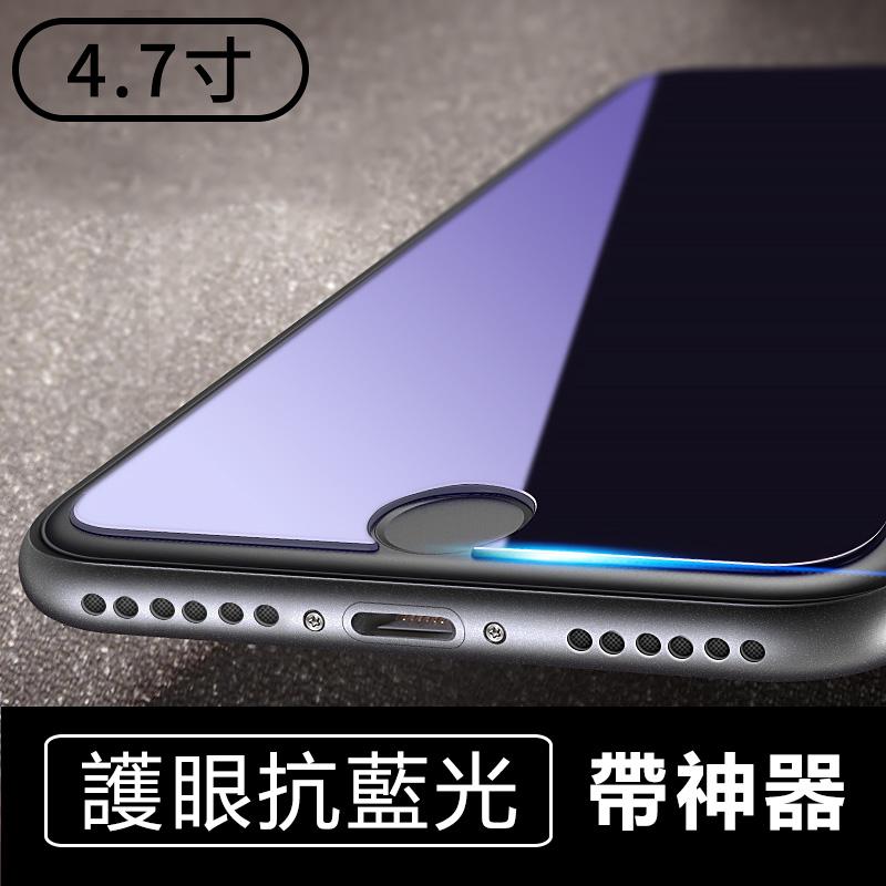iphone7/8 藍光