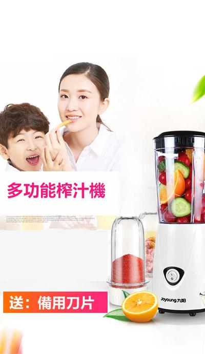 家用水果小型榨汁杯