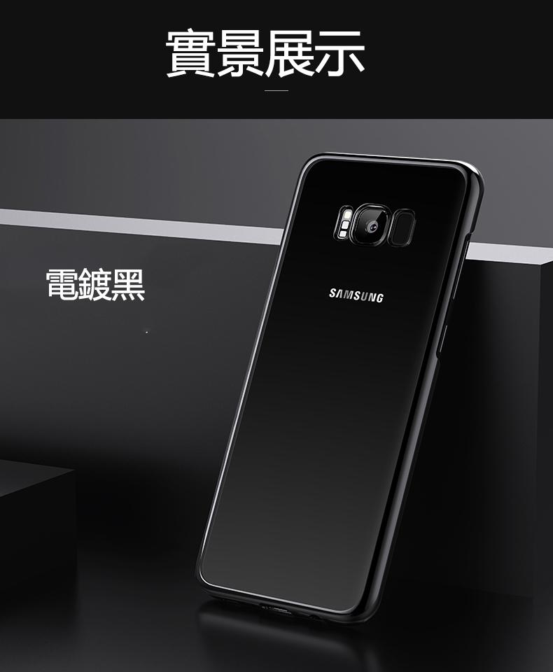 S8電鍍黑